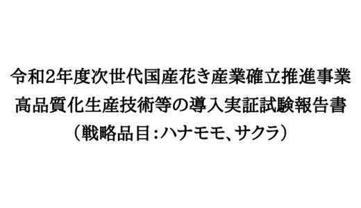 『啓翁桜・花桃 品質評価試験』活動報告